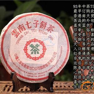 【24年特级古董茶】陈年老熟茶定制茶饼 限量珍藏古董