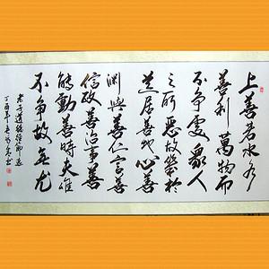 中国实力派书法家盛振青四尺保真书法《道德经节选上善若水篇》