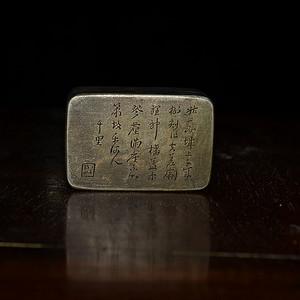 老铜刻诗文 墨盒