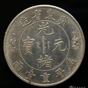 (议价)高仿  广东省造 光绪元宝 库平一两双龙寿字纹 银币