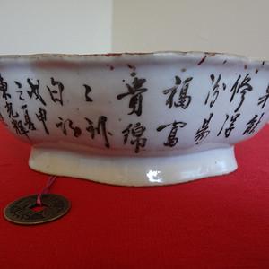 【钻石】【450-016】晚清花鸟诗文纹菱形供碗(慎德堂制)