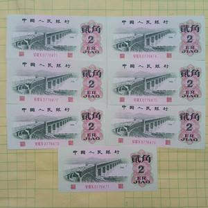 【联盟】三版人民币全新红冠三罗二角七张连号