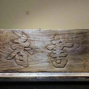 【保真】开门清代楠木老木匾