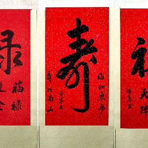 盛振青保真书法《福禄寿喜财》一套五副超值拍卖