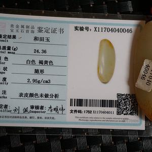 24.3克和田籽料原石吊坠【加拍】