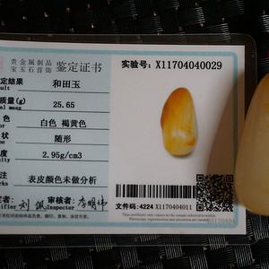 25.6克和田籽料原石吊坠【加拍】