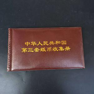 第三套人民币仿古人民币