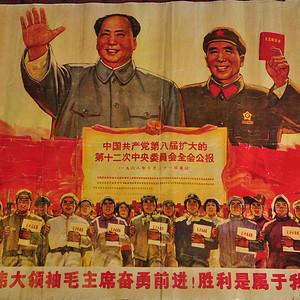 1968年【中央八届扩大全会】宣传画