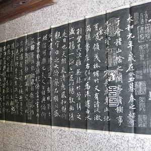 兰亭序碑帖,书法横幅拓片。242 75厘米