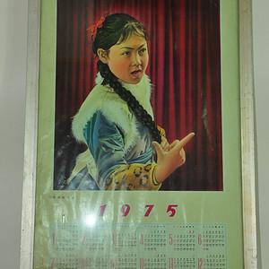 1975年年历【学唱样板戏】