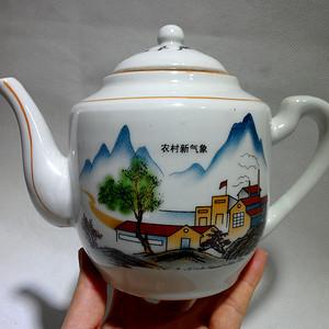 文革老茶壶!【农村新气象】!