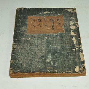 日本古书一册