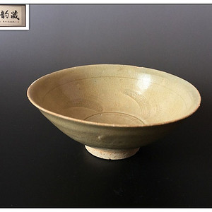 【宋瓷雅珍】北宋 珠光青瓷篦纹碗