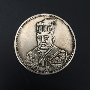 仿古银元银币民国纪念币银元