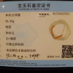 【金牌】和田白玉籽料原石【塔形】项链----带证书