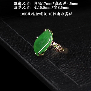 18K玫瑰金镶钻·冰种阳绿翡翠戒指--2314