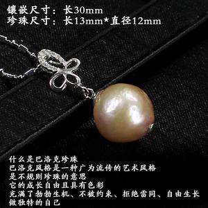 天然巴洛克珍珠吊坠--5909