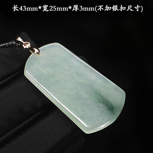 冰种飘花【平安无事】翡翠挂件--6682