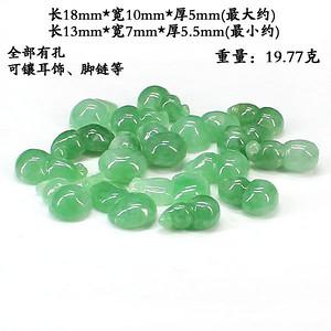 满绿翡翠福禄17粒--800007全部有孔 可镶耳饰、脚链等