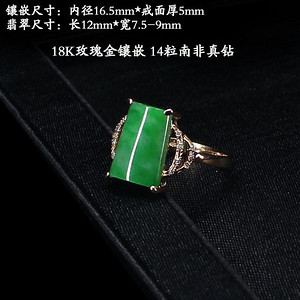 18K玫瑰金镶钻·满翠绿翡翠戒指--4378