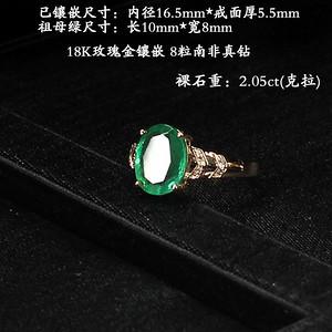 18K玫瑰金镶钻·天然祖母绿戒指--2309