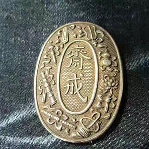 【联盟】暗八仙 空心 银 斋戒牌 崭花精美