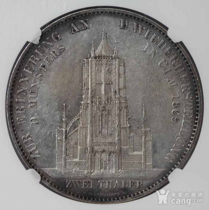 竞华堂出品 1869年德国乌尔姆大教堂2泰勒银币图7