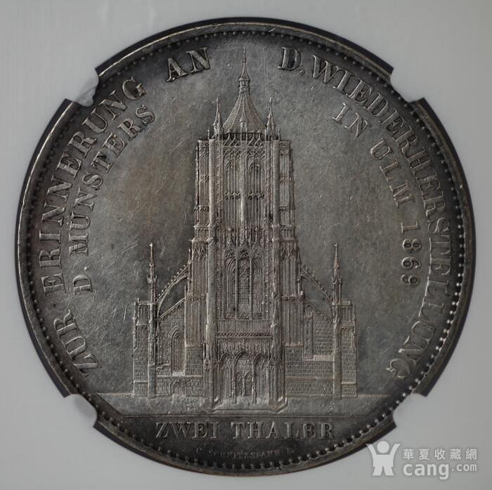 竞华堂出品 1869年德国乌尔姆大教堂2泰勒银币图9