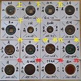 中国古币简套16枚  带字夹