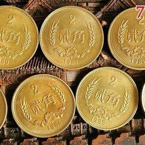 长城币2角大全套7枚贰角硬币长城币