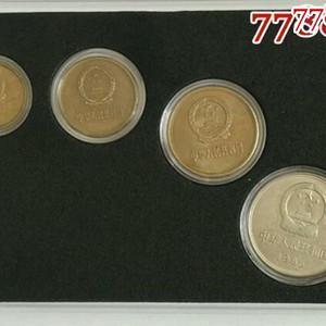1985年长城币大全套4枚