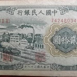 第一套人民币贰拾元纸币正面图案:贰拾元纸币正面图案:立交桥,1949年