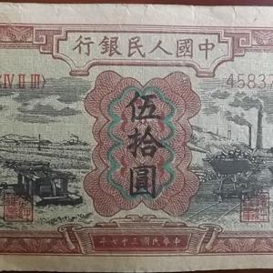 第一套人民币伍拾元纸币正面图案:驴子,矿车