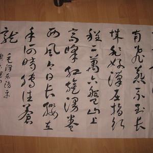 京派书法家,佟韦。书法横幅117*69,厘米