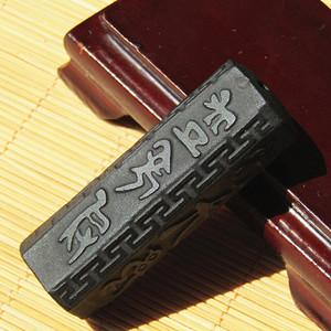陨石 篆字 挂件