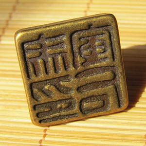 老铜 斩刻铜印章一枚