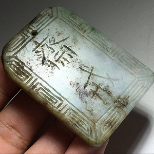 天然翡翠 灯打满绿回纹 斋戒 挂件 手工雕刻
