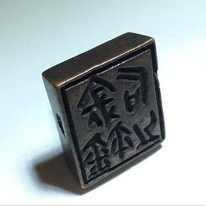 老铜印 一枚 皮壳老道 包浆自然 保存完整 收藏研究价值非常高