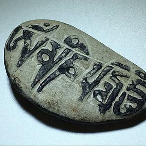 藏传 灰灵石 雕刻六字真言 背面有 描点朱砂守护神