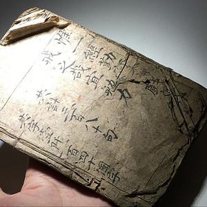手抄本  三字经 和 诗集 字体干净工整 保存基本完好