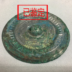 联盟 西汉一流规矩纹铜镜