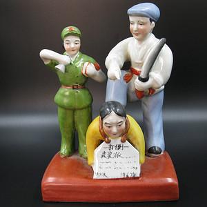 孤品 文革人物瓷器