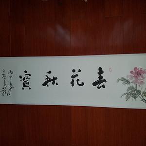 联盟 《已鉴定》著名画家江野书画合景横幅  春花秋实 直接来自画家