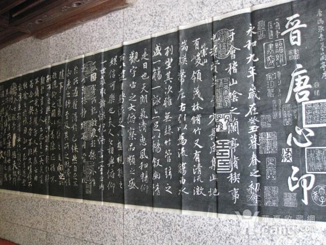 唐朝冯承素临兰亭序,原碑手拓。长243 宽81厘米图2