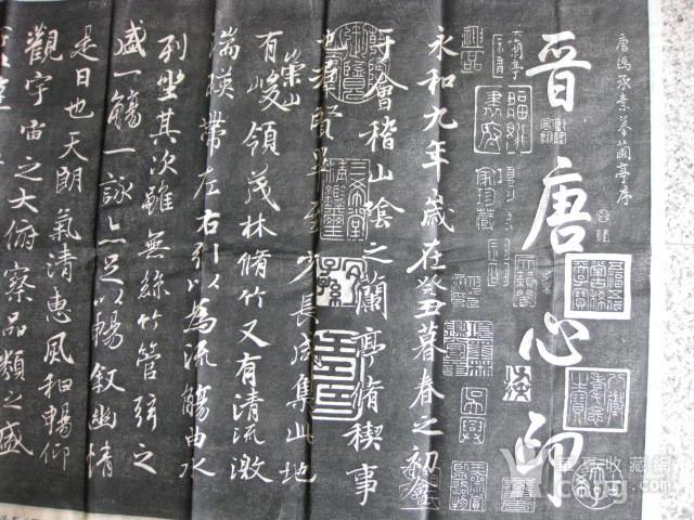 唐朝冯承素临兰亭序,原碑手拓。长243 宽81厘米图3