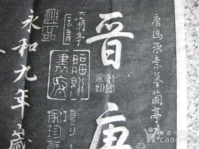唐朝冯承素临兰亭序,原碑手拓。长243 宽81厘米图4