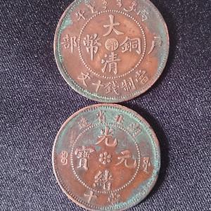大清铜币當制钱十文户部鄂光绪年造。光绪元宝當十湖北省造