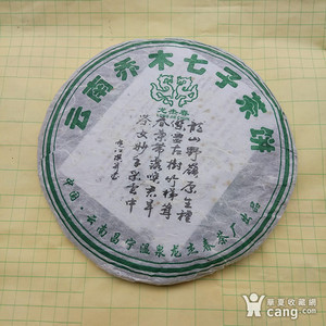 联盟  普洱茶 2006年龙杰春乔木七子茶饼