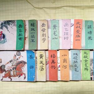 联盟 连环画  说岳全传 1981年印刷十五本齐
