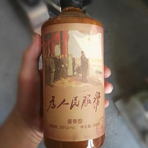 联盟 老酒一瓶 为人民服务